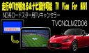 ロードスター(ND系)用TVキャンセラー マツダコネクト対応型走行中TVが観れる&ナビ操作できるキット TV View For NAVI: