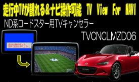 ロードスター(ND系)用TVキャンセラー マツダコネクト対応型走行中TVが観れる&ナビ操作できるキット TV View For NAVI