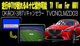 CX-3(DK系)用TVキャンセラー マツダコネクト対応型走行中TVが観れる&ナビ操作できるキット TV View For NAVI