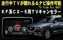 CX-5(KF系)用TVキャンセラー マツダコネクト対応型走行中TVが観れる&ナビ操作できるキット 取付工賃込み