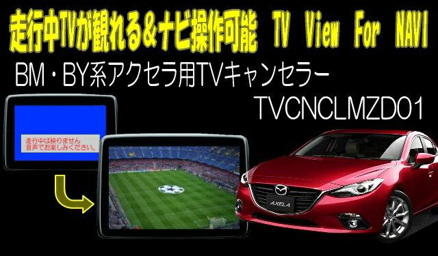 アクセラ(BM・BY系)用TVキャンセラー マツダコネクト対応型走行中TVが観れる&ナビ操作できるキット TV View For NAVI: