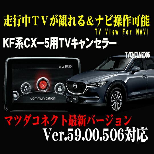 【発送遅延4/2以降発送】CX-5(KF系)用TVキャンセラー マツダコネクト対応型走行中TVが観れる&ナビ操作できるキット TV View For NAVI