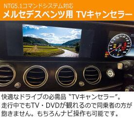 メルセデスベンツ用TV/NAVIキャンセラー【A/B/CLA/GLA/E/CLS/GLK/GLE/GLS】TVキャンセラー テレビキャンセラー 5101