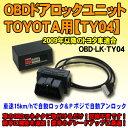 OBDドアロックユニット エスクァイア/エスクァイアHV(R8#系)TSS装着車用【TY04】 車速連動ドアロック