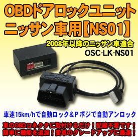 OBDドアロックユニット ジューク(F15系/2010年式)用【NS01】