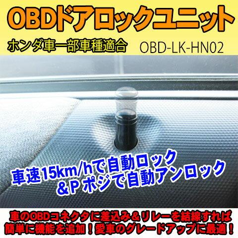 OBDドアロックユニット フィットハイブリッド(GP5/6系)用【HN02】<iOCSシリーズ> 車速連動ドアロック