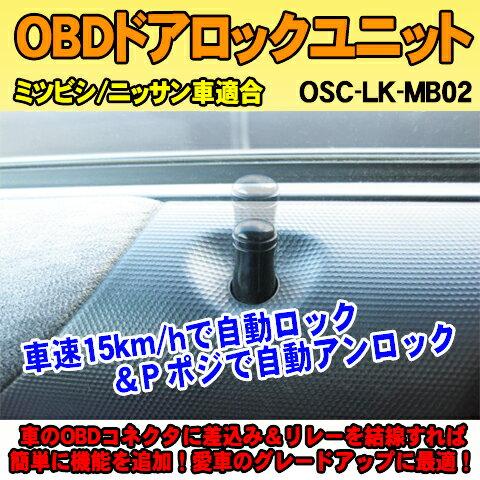 OBDドアロックユニット アウトランダーPHEV (GG2W系)用【MB01】<iOCSシリーズ> 車速連動ドアロック