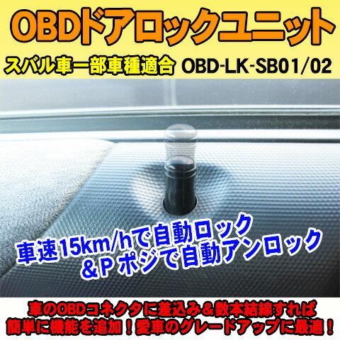 OBDドアロックユニット レヴォーグ(VM4/VMG系)用【SB01】<iOCSシリーズ> 車速連動ドアロック