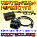 OBDドアロックユニット カローラフィールダー用【TY01】 車速連動ドアロック