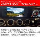 メルセデスベンツ NTG4.5用TV/NAVIキャンセラー【A/B/CLA/GLA/C/E/CLS/SLk/SL/GLK/M/GL/G】TVキャンセラー テレビ...