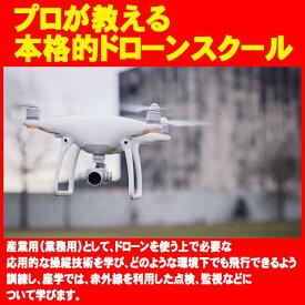 【ドローン 講習】DPA認定ライセンス操縦技能コース (ビジネスコース)
