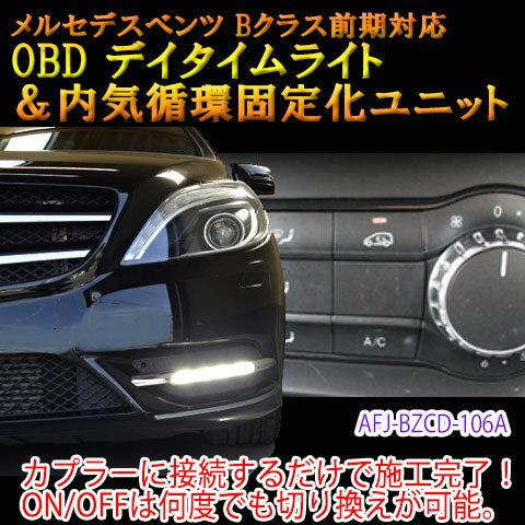 【Bクラス(246系/前期)用】メルセデスベンツ用 OBD デイタイムライトユニット&内気循環固定化ユニット