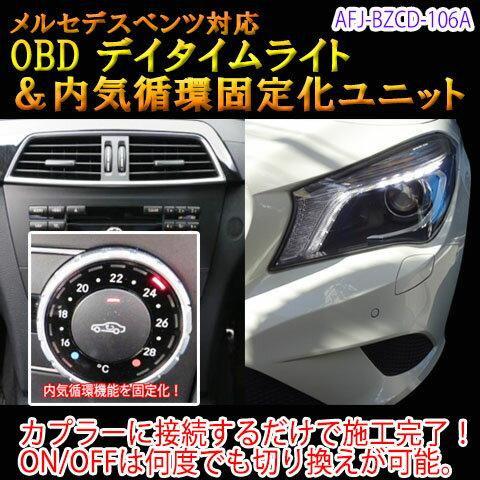 【CLA(117系/後期)用】メルセデスベンツ用 OBD デイタイムライトユニット&内気循環固定化ユニット