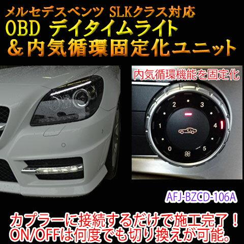 【SLK(172系)用】メルセデスベンツ用 OBD デイタイムライトユニット&内気循環固定化ユニット