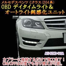 【Cクラス(204系/前期)用】メルセデスベンツ用 OBDデイタイムライト化&オートライト鈍感化ユニット