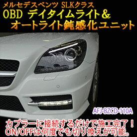 【SLK(172系)用】メルセデスベンツ用 OBDデイタイムライト化&オートライト鈍感化ユニット