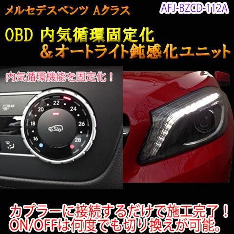 【Aクラス(176系/後期)用】メルセデスベンツ用 OBD 内気循環固定化&オートライト鈍感化ユニット