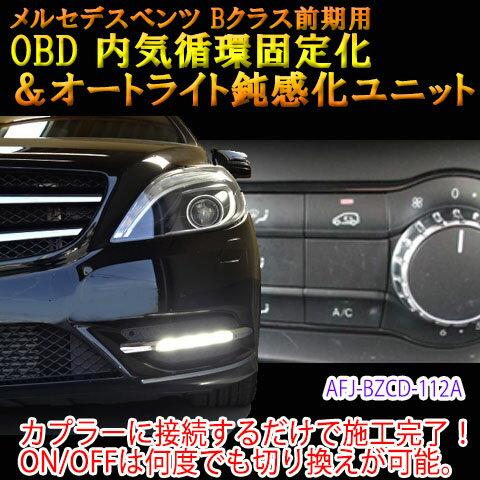 【Bクラス(246系/前期)用】メルセデスベンツ用 OBD 内気循環固定化&オートライト鈍感化ユニット