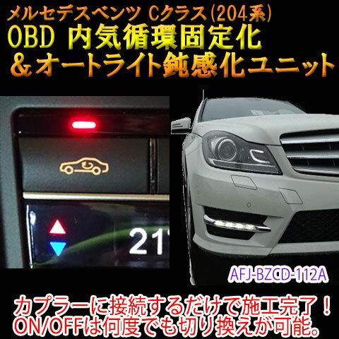 【Cクラス(204系/後期)用】メルセデスベンツ用 OBD 内気循環固定化&オートライト鈍感化ユニット
