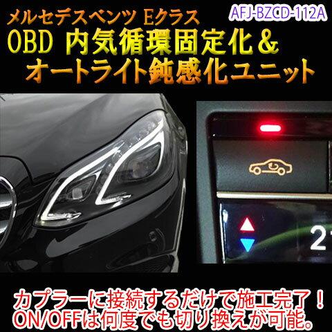 【Eクラス/Eクーペ(212系/207系)用】メルセデスベンツ用 OBD 内気循環固定化&オートライト鈍感化ユニット