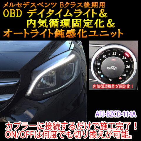 【Bクラス(246系/後期)用】メルセデスベンツ用 OBD デイタイムライト&内気循環固定化&オートライト鈍感化ユニット