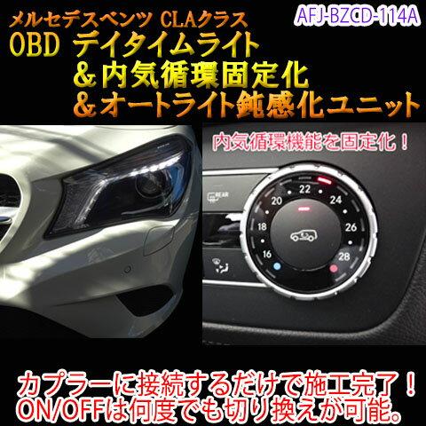 【CLA(117系/前期)用】メルセデスベンツ用 OBD デイタイムライト&内気循環固定化&オートライト鈍感化ユニット