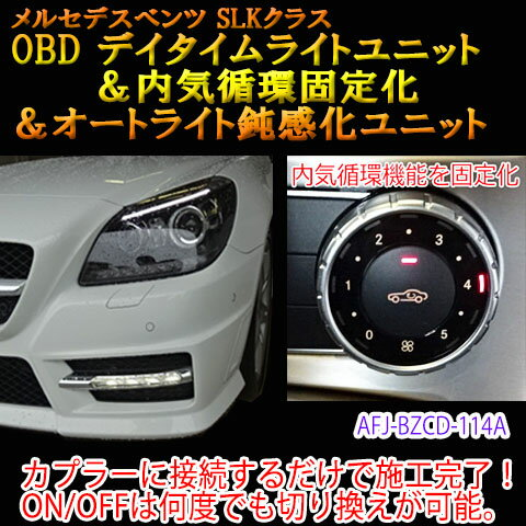 【SLK(172系)用】メルセデスベンツ用 OBD デイタイムライト&内気循環固定化&オートライト鈍感化ユニット