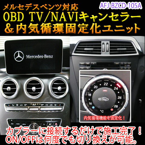 【Vクラス(447系)用】メルセデスベンツ用 OBD TV/NAVIキャンセラー&内気循環固定化ユニット
