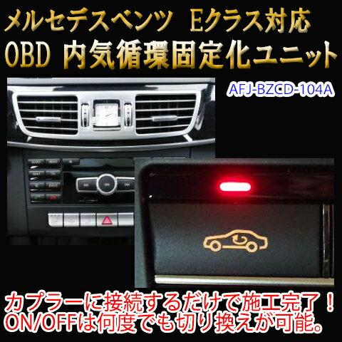 【Eクラス/Eクーペ(212系/207系)用】メルセデスベンツ用 OBD 内気循環固定化ユニット