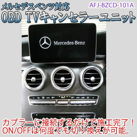 【Cクラス(205系)用】メルセデスベンツ用 OBD TV/NAVIキャンセラーユニット