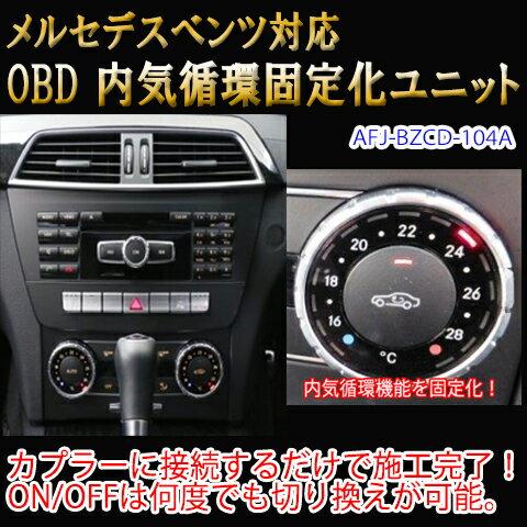 【Cクラス(204系/前期)用】メルセデスベンツ用 OBD 内気循環固定化ユニット