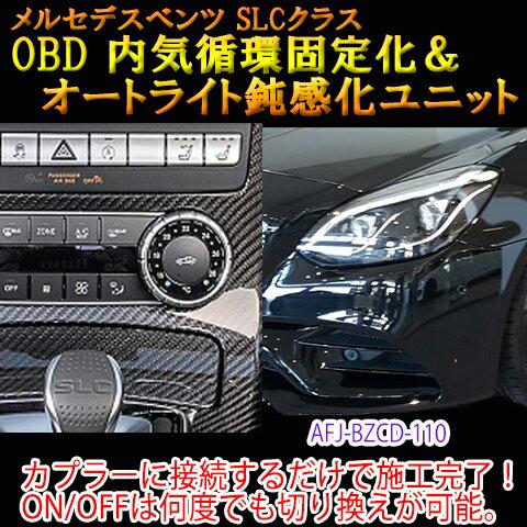 【SLC(172系)用】メルセデスベンツ用 OBD 内気循環固定化&オートライト鈍感化ユニット