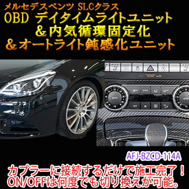 【SLC(172系)用】メルセデスベンツ用 OBD デイタイムライト&内気循環固定化&オートライト鈍感化ユニット