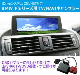 【特価】【BMW Fシリーズ用】OBD TV/NAVIキャンセラー KUFATEC TVキャンセラー