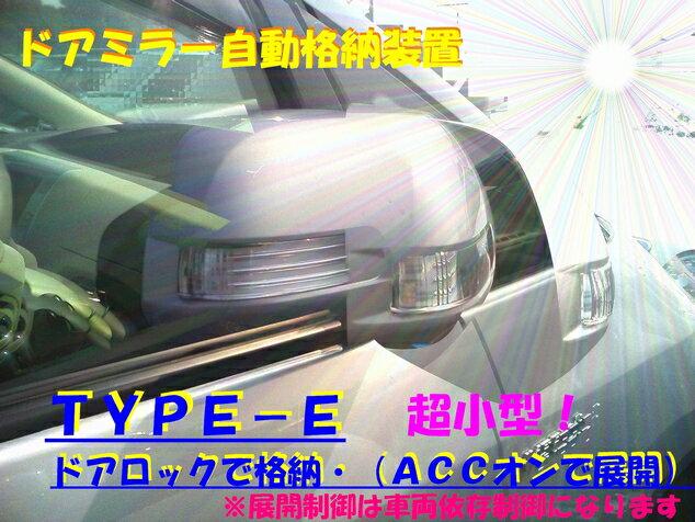 ドアミラー 自動格納装置 フィットシャトル/ハイブリッド適合(TYPE-E)(キーレス連動)