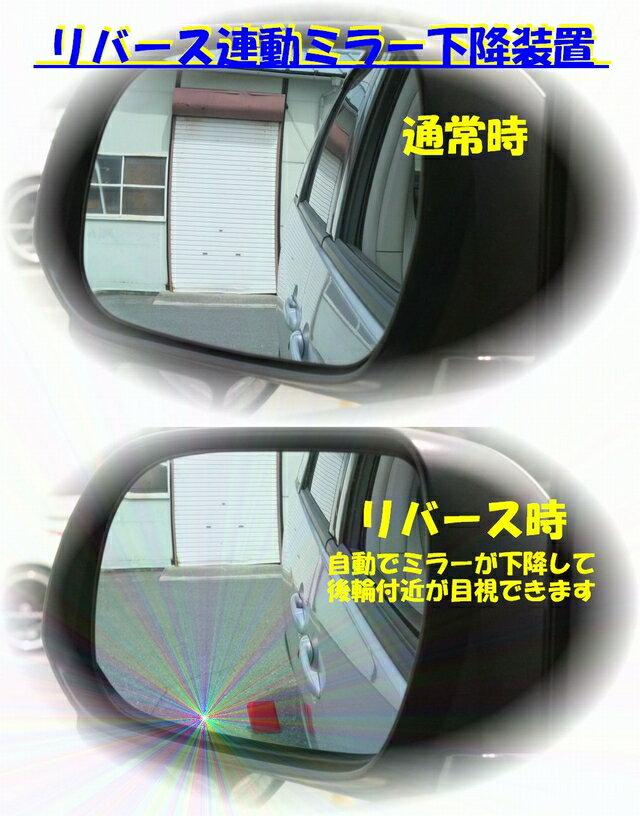 後付汎用 バック連動 ミラー 下降 ユニット【TRVS】