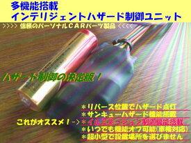 リバース連動ハザード装置 トヨタ車版(THZD-01)