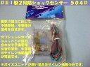 【全品ポイント5倍】2段階ショックセンサー VIPER 504D