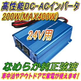 DC24V用200W(最大400W) 純正弦波インバーター周波数切替式 ケーブル付 SK200