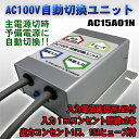 AC100V自動切換ユニット/AC15A01N