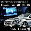 同乗者が走行中のTV・DVD視聴を可能にする【MercedesBenz NTG UNLOCK】【SLK-Class(R172)用】