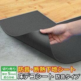 防音 断熱 下地材 床デコシート防音タイプ 切り売り 遮音マット 遮音シート