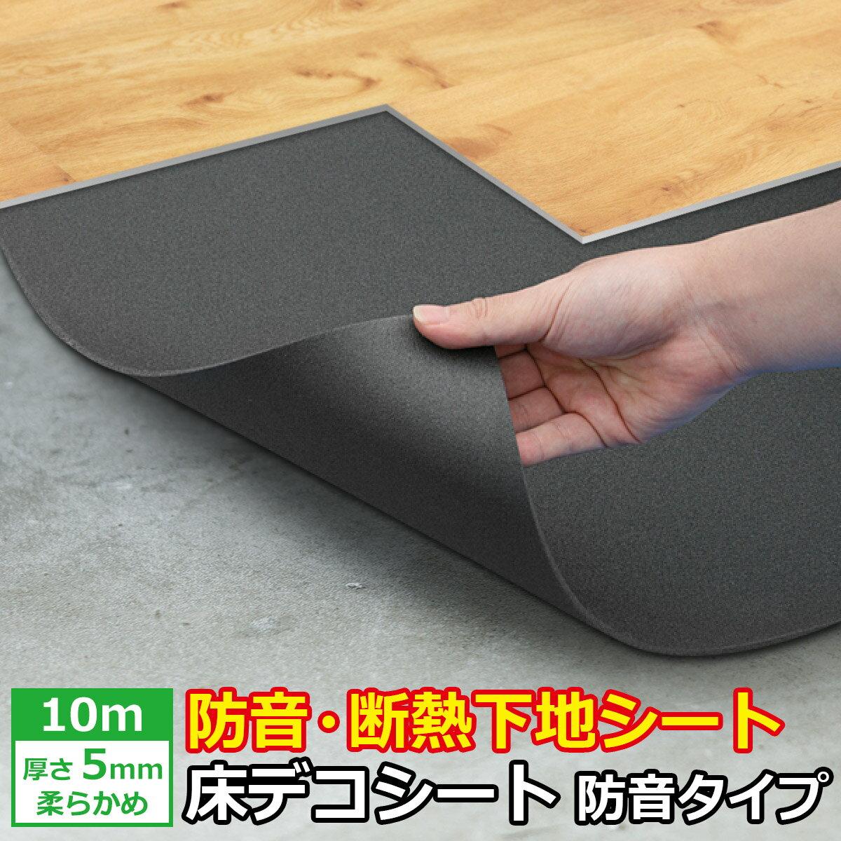 防音 断熱 下地材 床デコシート防音タイプ 10メートル 遮音マット 遮音シート 防音マット 防音シート 断熱材 断熱シート 断熱マット