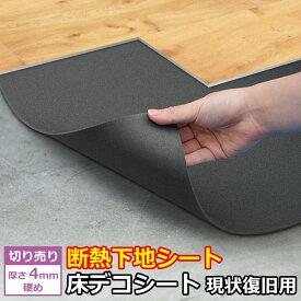 防音 断熱 下地材 床デコシート現状復旧用 切り売り 断熱シート 断熱マット