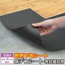 防音 断熱 下地材 床デコシート現状復旧用 10m 断熱シート 断熱マット 断熱材