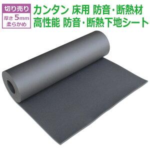 メーター売り防音・断熱下地材床デコシート防音タイプ