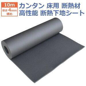 メーター売り防音・断熱下地材床デコシート現状復旧用