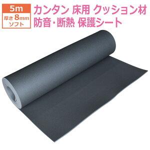 床デコシートソフト5メートル