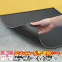衝撃吸収 防音 断熱 下地材 床デコシートソフト 5m クッション材 クッションシート 保護シート