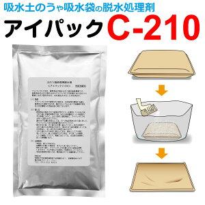 吸水土のう・吸水袋の脱水処理剤